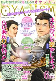 月刊オヤジズム 2012年6月号 漫画