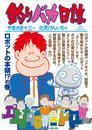 釣りバカ日誌(99) 漫画