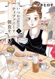 いつかティファニーで朝食を 1巻 漫画