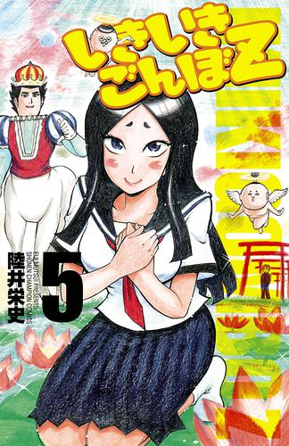 いきいきごんぼZ 5 漫画