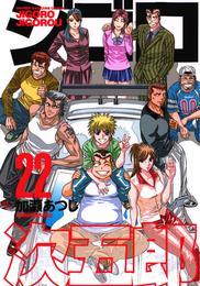 ジゴロ次五郎(22) 漫画
