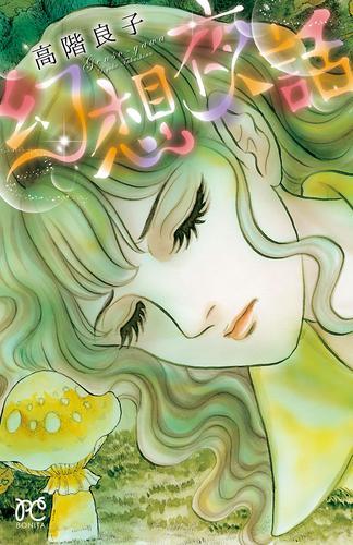 幻想夜話 漫画