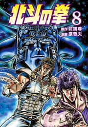 北斗の拳 8巻 漫画