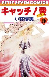 キャッチ!愛(9) 漫画
