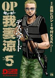 QP 我妻涼 ~Desperado~ 5 漫画