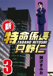新・特命係長只野仁 3 漫画