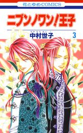 ニブンノワン!王子 3巻 漫画
