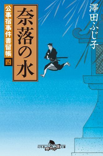 公事宿事件書留帳四 奈落の水 漫画