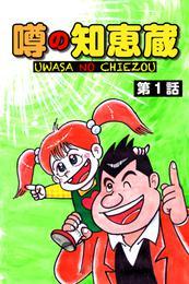 噂の知恵蔵 第1話 漫画