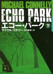 エコー・パーク 2 冊セット 最新刊まで