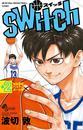 switch(2) 漫画