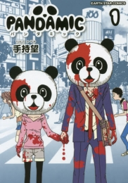 パンダミック (1巻 最新刊)