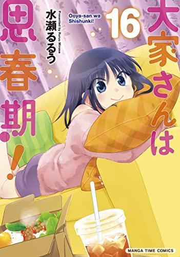 ◆特典あり◆大家さんは思春期! (1-8巻 最新刊) 漫画