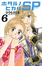ホタルノヒカリ SP (1-6巻 全巻)