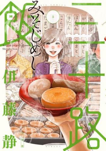 三十路飯 (1-3巻 全巻) 漫画