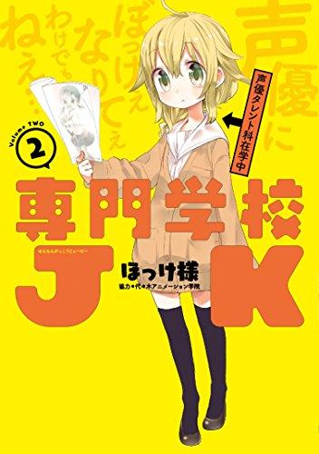 専門学校JK(1-2巻 最新刊)