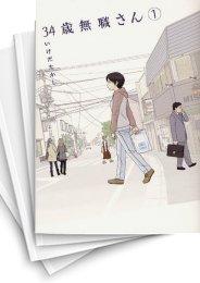 【中古】34歳無職さん (1-8巻) 漫画