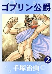 ゴブリン公爵 2 冊セット全巻