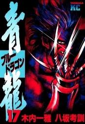 青龍<ブルードラゴン> 17 冊セット全巻 漫画
