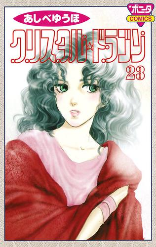 クリスタル☆ドラゴン(23) 漫画