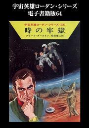 宇宙英雄ローダン・シリーズ 電子書籍版64 時の牢獄 漫画
