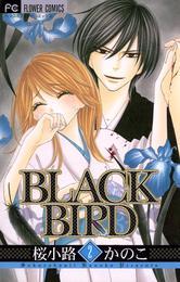 BLACK BIRD(2) 漫画