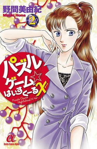 パズルゲーム☆はいすくーる× 2 漫画