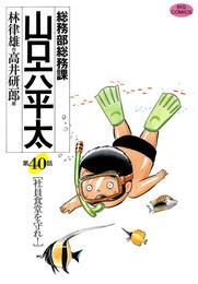 総務部総務課 山口六平太(40) 漫画