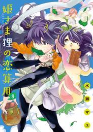 姫さま狸の恋算用(8) 漫画
