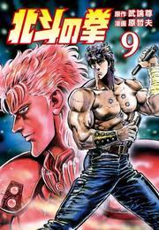 北斗の拳 9巻 漫画