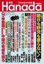 月刊Hanada2018年9月号 漫画