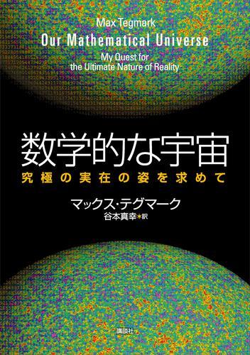 数学的な宇宙 究極の実在の姿を求めて 漫画