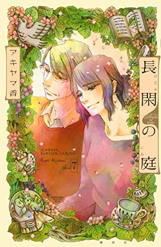 長閑の庭 (1-6巻 最新刊) 漫画