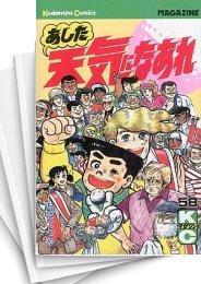 【中古】あした天気になあれ [新書版] (1-58巻) 漫画