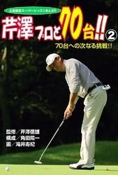 芹澤プロと70台!! 漫画