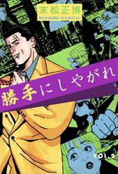 勝手にしやがれ 2 冊セット全巻 漫画