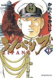 ジパング(1) 漫画
