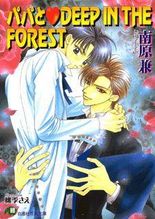 パパとDEEP IN THE FOREST 漫画