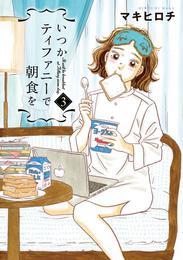 いつかティファニーで朝食を 3巻 漫画