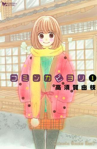 コミンカビヨリ 漫画