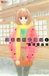 コミンカビヨリ(1) 漫画