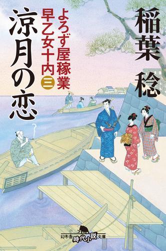 よろず屋稼業 早乙女十内(三)涼月の恋 漫画