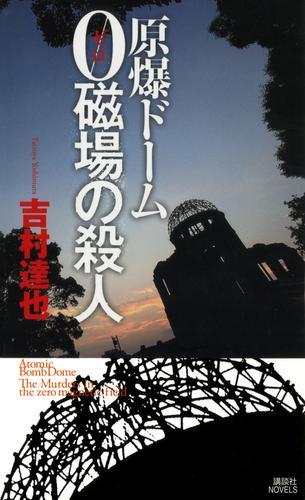 原爆ドーム 0磁場の殺人 漫画