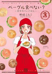 ベーグル食べない?~幸せカフェごはん~ 3 漫画