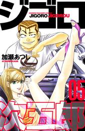 ジゴロ次五郎(5) 漫画