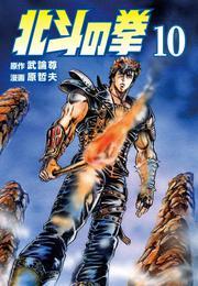 北斗の拳 10巻 漫画