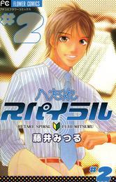 へたれスパイラル(2) 漫画