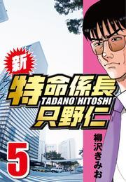 新・特命係長只野仁 5 漫画