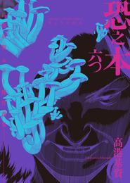恐之本 六つ 漫画