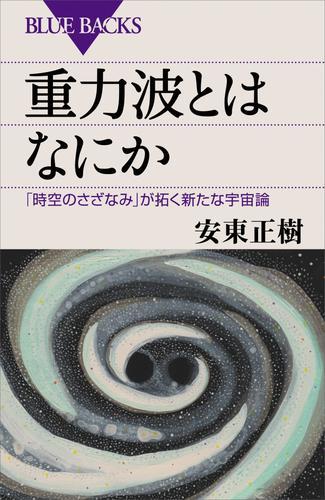 重力波とはなにか 「時空のさざなみ」が拓く新たな宇宙論 漫画